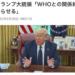 【悲報】アメリカ、WHO脱退を表明wwwwwwwwwww