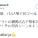 【速報/動画】安部裕葵さん、バルサBで初ゴールキター!!!!!