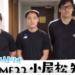 【画像】サガン鳥栖・小屋松知哉選手(24)が渾身のハゲネタを披露wwww・・・