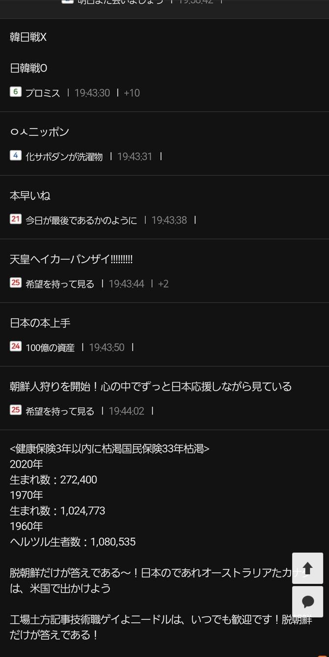 韓国 2ch もえるあじあ(・∀・)