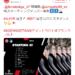 【朗報】フランクフルト鎌田さん、開幕戦スタメンでいきなり得点に絡む!!!!